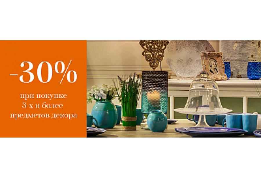 - 30% при покупке 3-х и более предметов декора